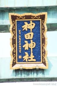 神田明神3