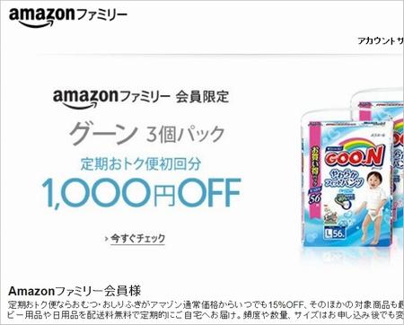 goon_coupon1000_150924.jpg