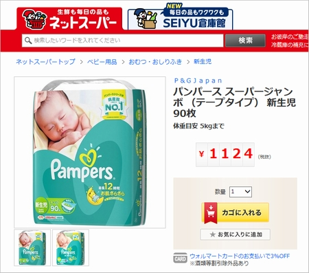 seiyu_pampers_150924.jpg