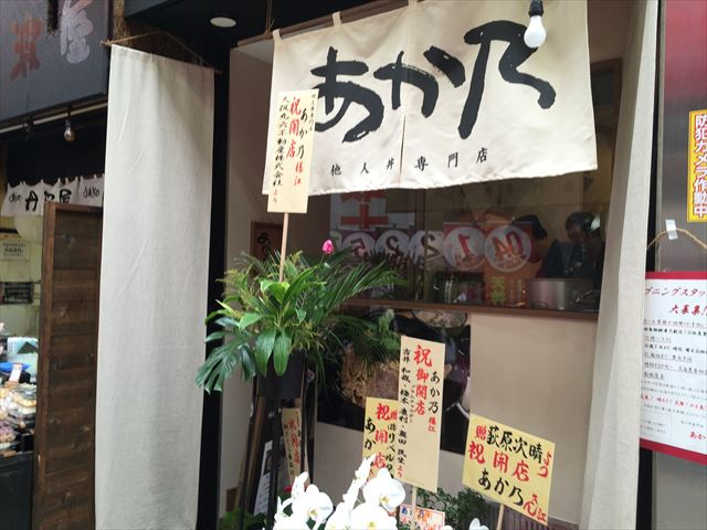 厳選素材の他人丼専門店 ご近所探訪 その161