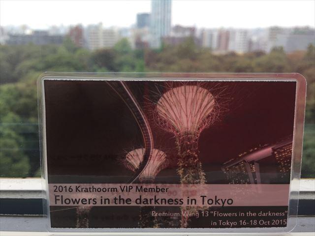 Premium Wing13 Flowers in the darkness in Tokyo 16-17Oct 2015