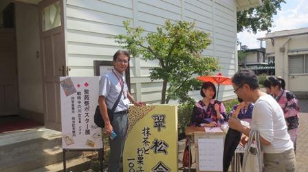 2015紫苑祭 茶道