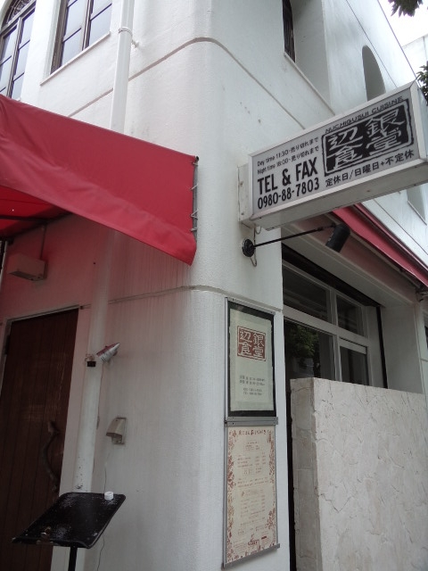 2014.10 石垣島 JGC修行旅行記 - まのあのお出かけ お気に入り