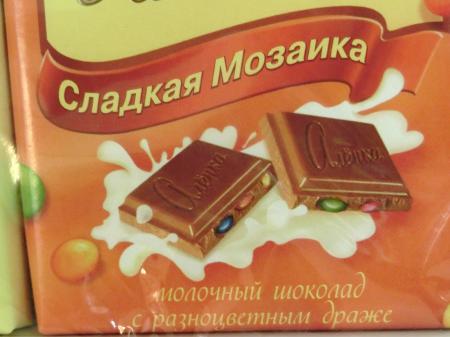 ロシア・サンクトペテルブルク スーパーのお菓子2