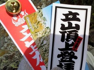 150905_3445_友人の立山連峰トレッキング・立山登頂記念VGA