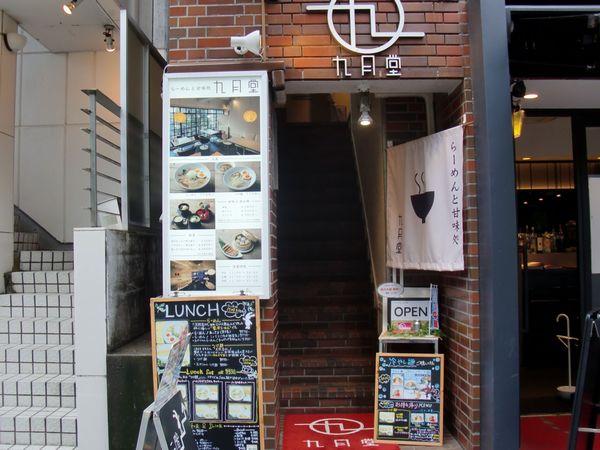 九月堂@渋谷・20150910・店舗