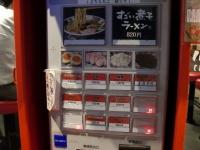 凪@渋谷・20150923・券売機