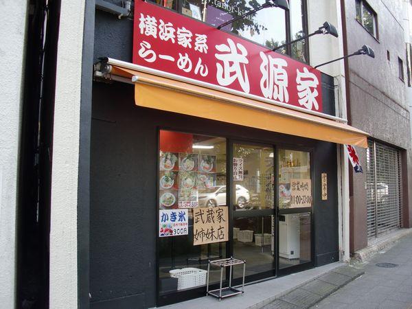 武源家@三田・20151001・店舗