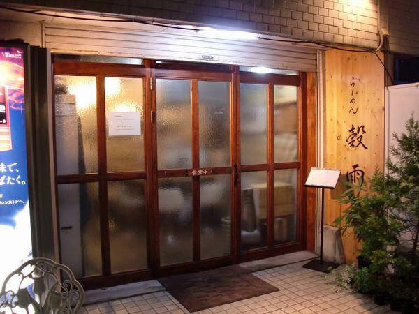 穀雨@渋谷・20151006・店舗