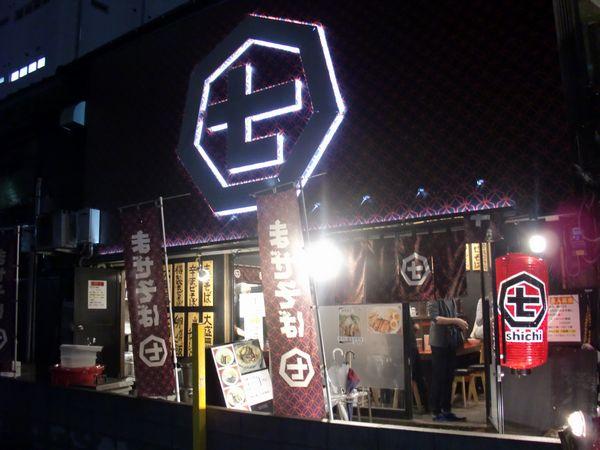 七@渋谷・20151012・店舗