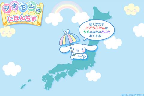 シナモンの日本地図ゲーム 無料ゲーム みるげー