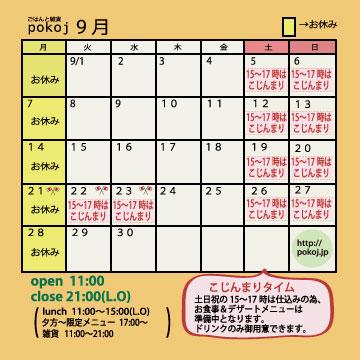 yasumi201509.jpg