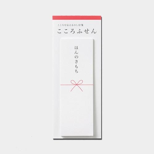 こころふせん ほんのきもち h concept & Asano design studio,2013