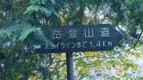 20151018玄岳028