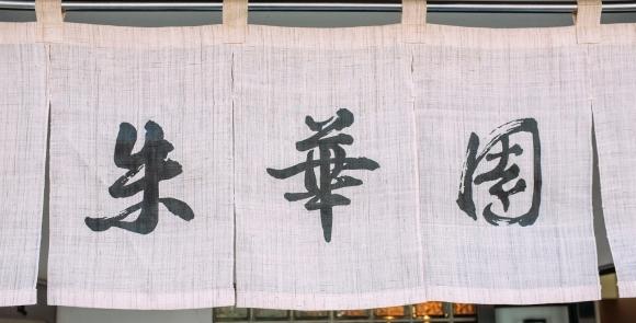 朱華園 暖簾