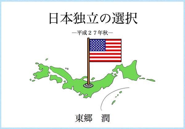 20151015 日本独立の選択