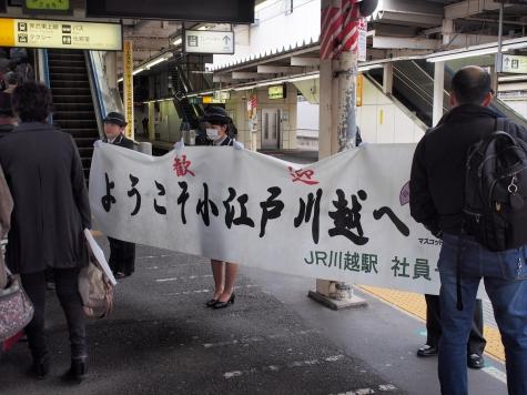 JR 川越駅
