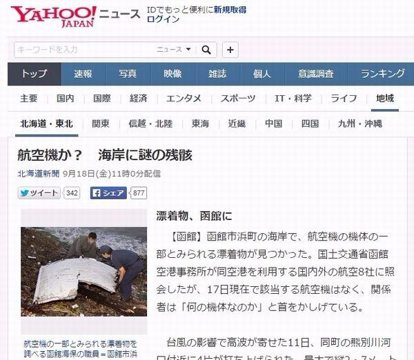 北海道・函館の海岸に謎の残骸…航空機か?「数年前から置いてあった」
