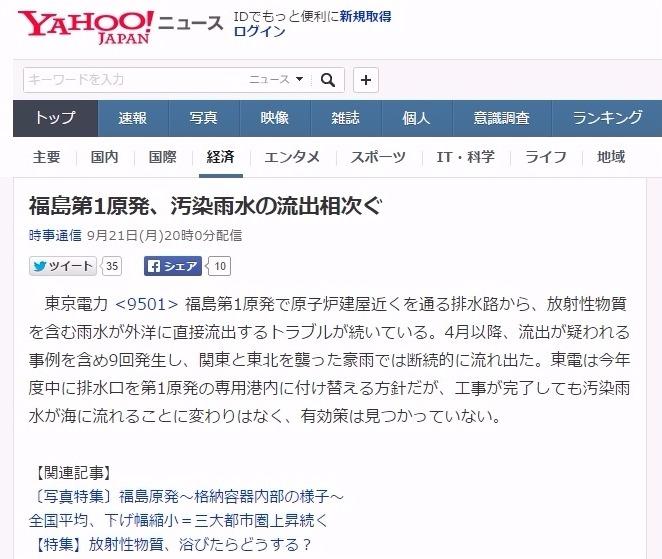 福島第1原発、汚染雨水がまた流出…9回目