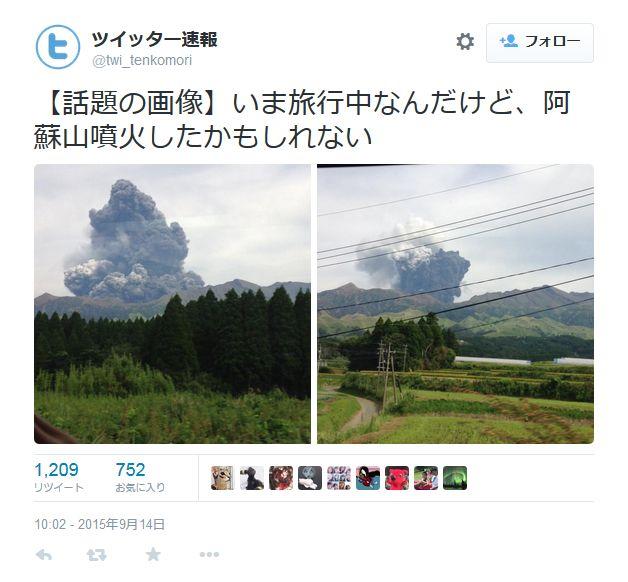 大規模水害の次は「九州の阿蘇山」が噴火…次は何の災いが...?