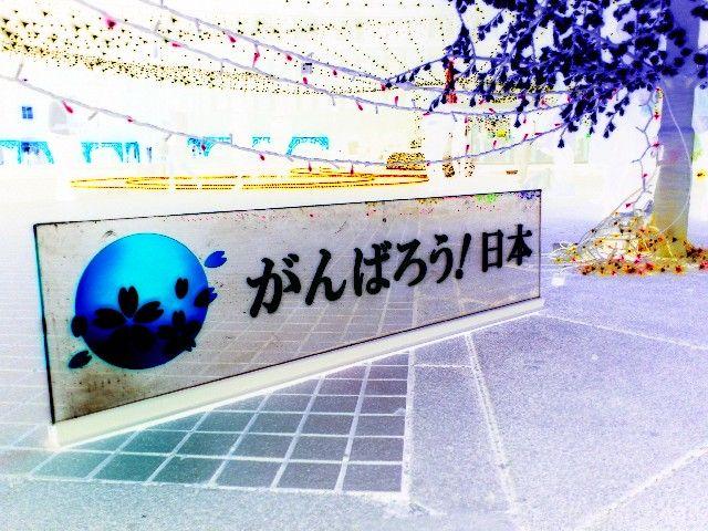 【本音】福島を応援したい「40%」…食べて応援!被災地の食品を購入した理由