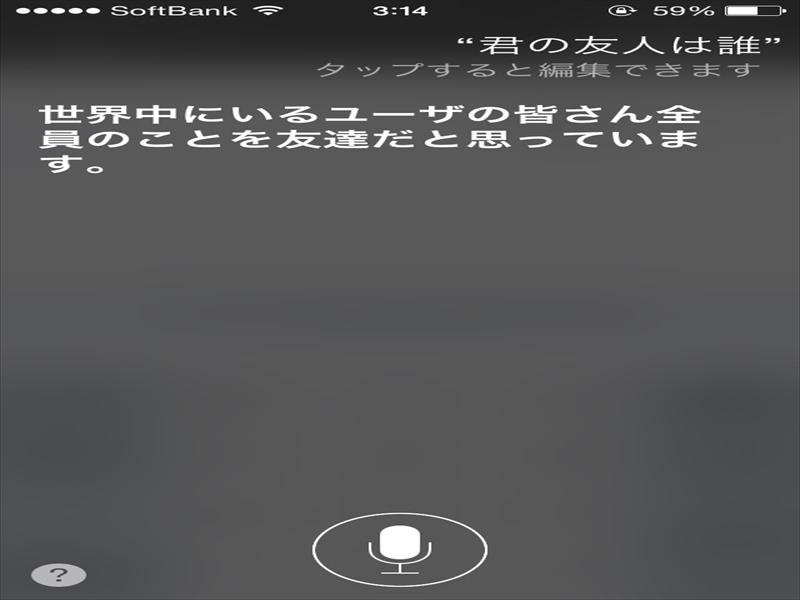 【iPhone】Siriに「君の友人は誰?」って聞いてみろ