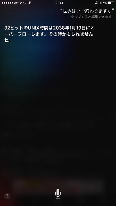 【Apple】Siriにいつ世界が終わるか聞いた結果 → 「2038年1月19日にオーバーフローします」