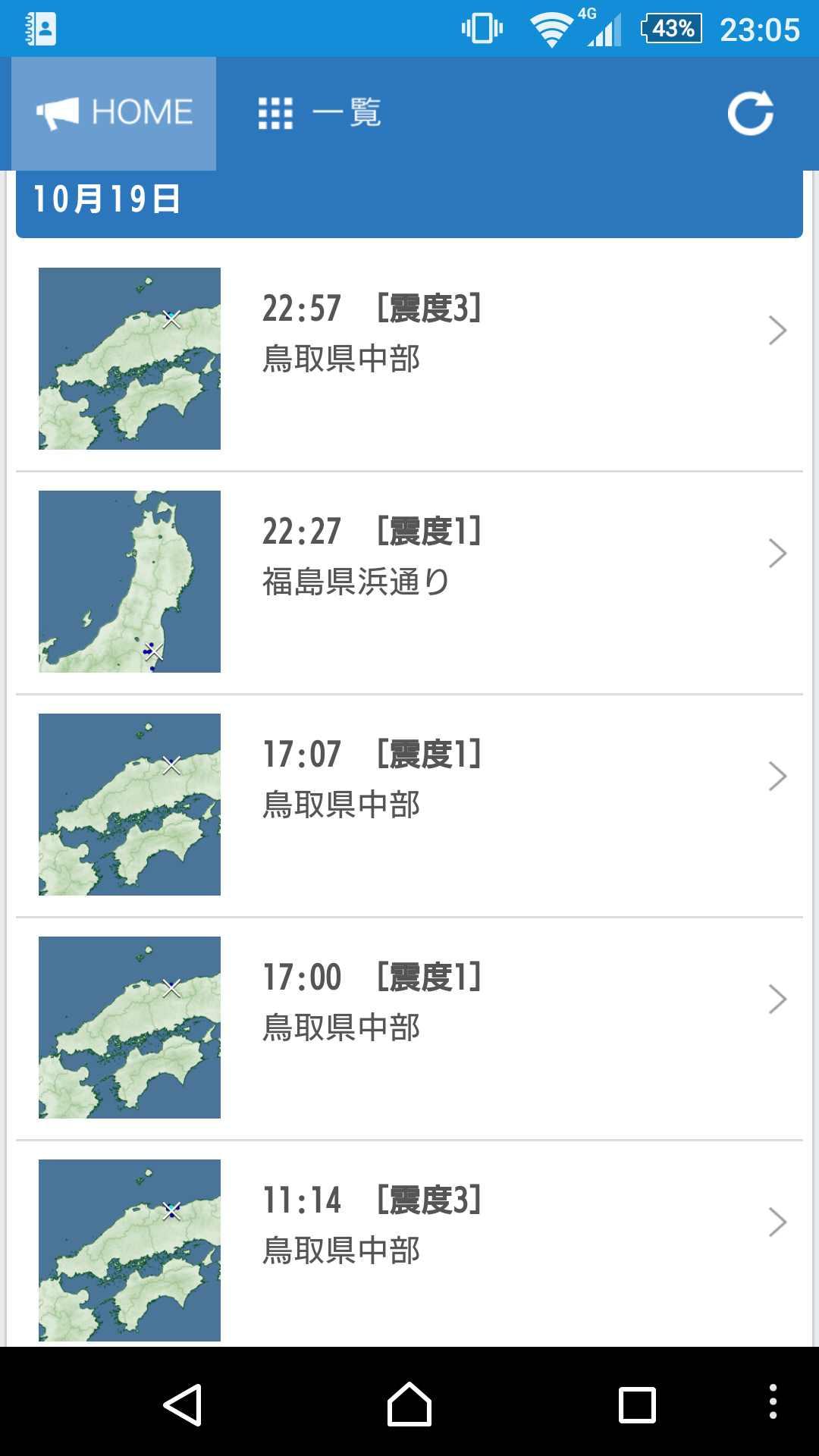【群発地震】鳥取で何が起こってるの?また震度3の地震