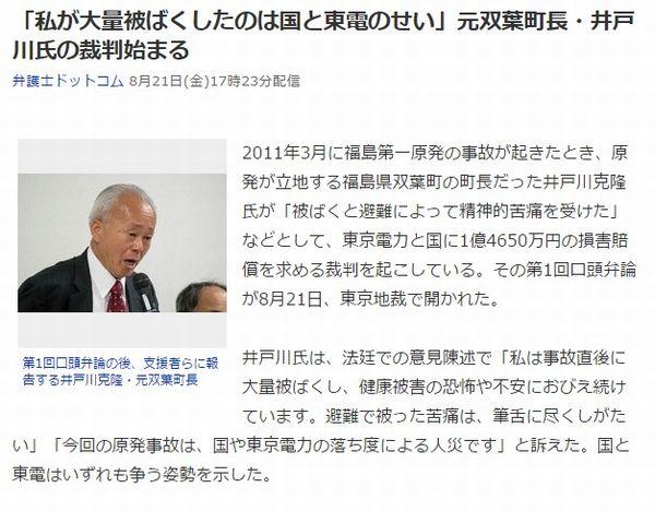 元双葉町長・井戸川氏「私が大量被ばくしたのは国と東電のせい」