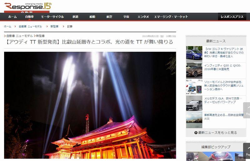 比叡山にUFOか?謎の光が動いていると通報相次ぐ…京都