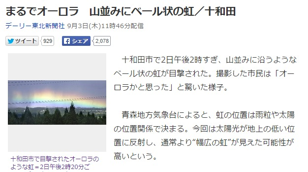 【青森】「オーロラのような虹」が十和田市の上空に出現!