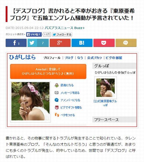 【デスブログ】東原亜希ブログで五輪エンブレム騒動が予言されていた!?