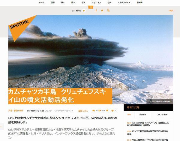 【ロシア】カムチャツカ半島のクリュチェフスカヤ山の噴火活動が活発化
