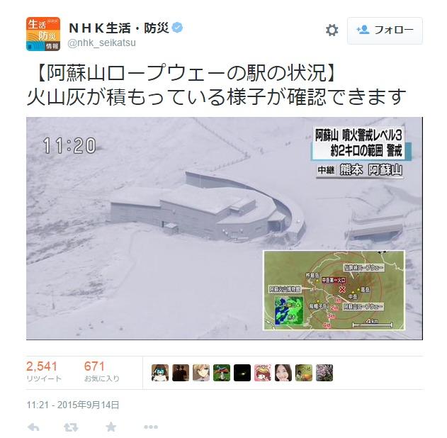 【火山灰】阿蘇山噴火により、60キロ離れた福岡県筑後市に降灰を確認