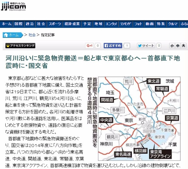 【首都直下地震】地震発生時、都心に流れる河川から緊急物資搬送する計画…船と車で東京へ物資を