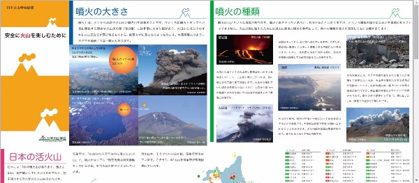 【火山】日本百名山のうち32の山が「活火山」…日本火山学会が噴火の種類や避難方法などを網羅したパンフレットを作成