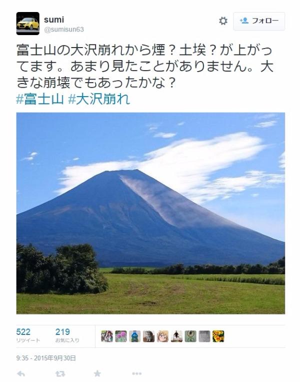 富士山の「大沢崩れ」で砂煙が立ち上り話題に
