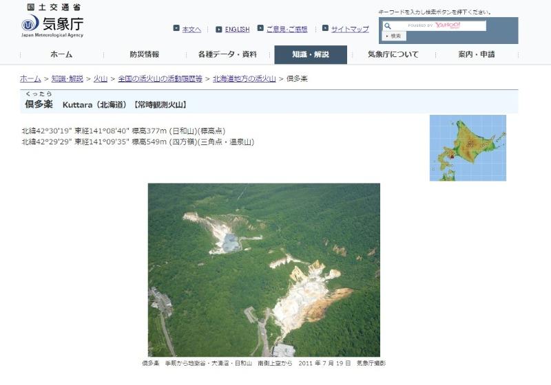 北海道の活火山「倶多楽」に噴火警戒レベルの運用開始…約8000年前以降から水蒸気噴火を繰り返し、直近の噴火は約200年前