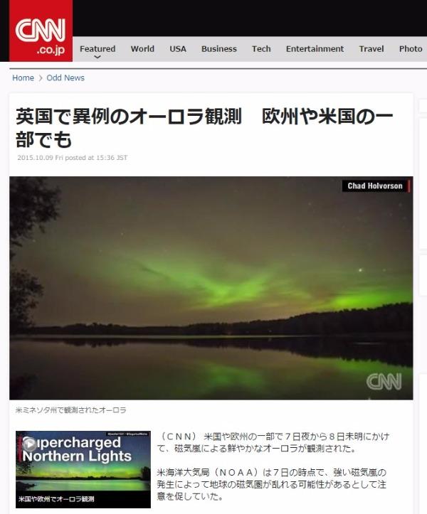 【磁気嵐】イギリスで異例「オーロラ」を観測…ヨーロッパ、アメリカでも観測される