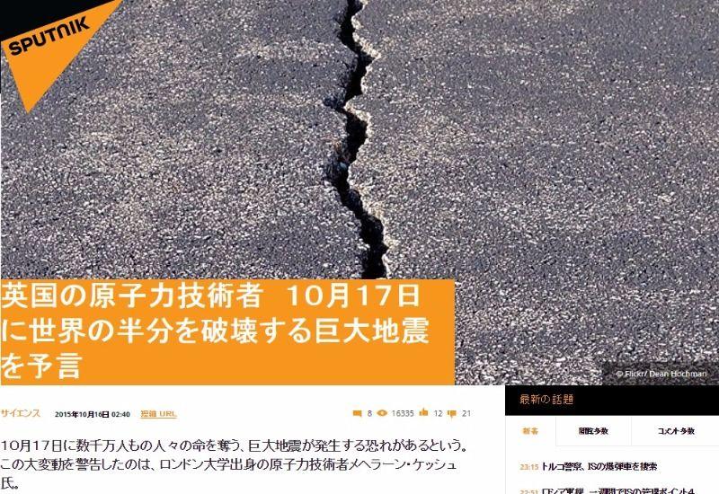 【予言】「世界の半分を破壊する巨大地震」が10月17日に起きると予言…イギリスの原子力技術者