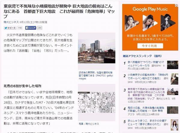 【首都直下地震】東京湾で不気味な小規模地震が頻発していた…巨大地震の前兆はこんなにあった!