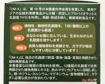 生酵素サプリOM-X 第18号日本酪農科学学会賞受賞