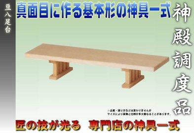 神具 豆八足台 神前で使うと便利な小さな置き台
