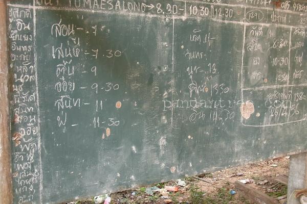 タイの時刻表
