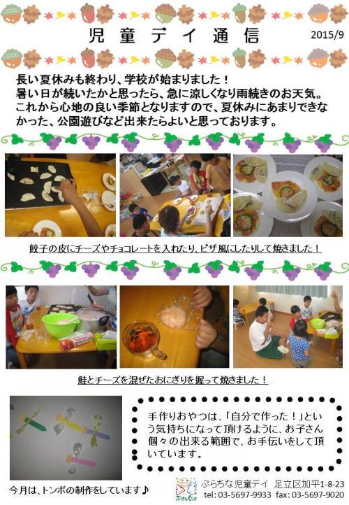 児童デイ通信201509ブログ用