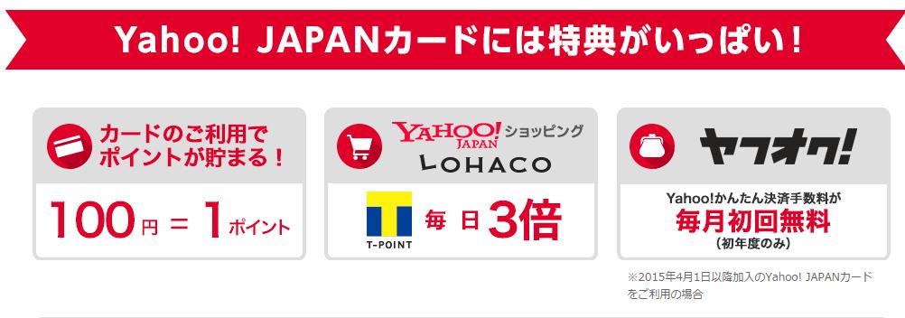 Yahoo! JAPANカードの特典