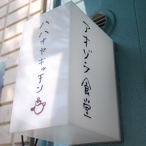 aozorasyokudo007.jpg