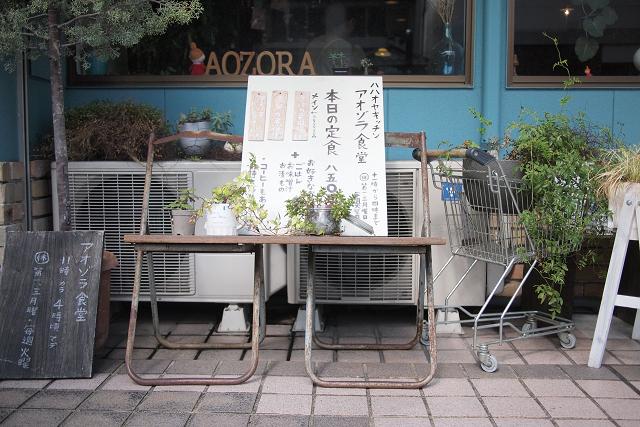 aozorasyokudo022.jpg