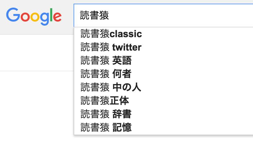google-saru.png