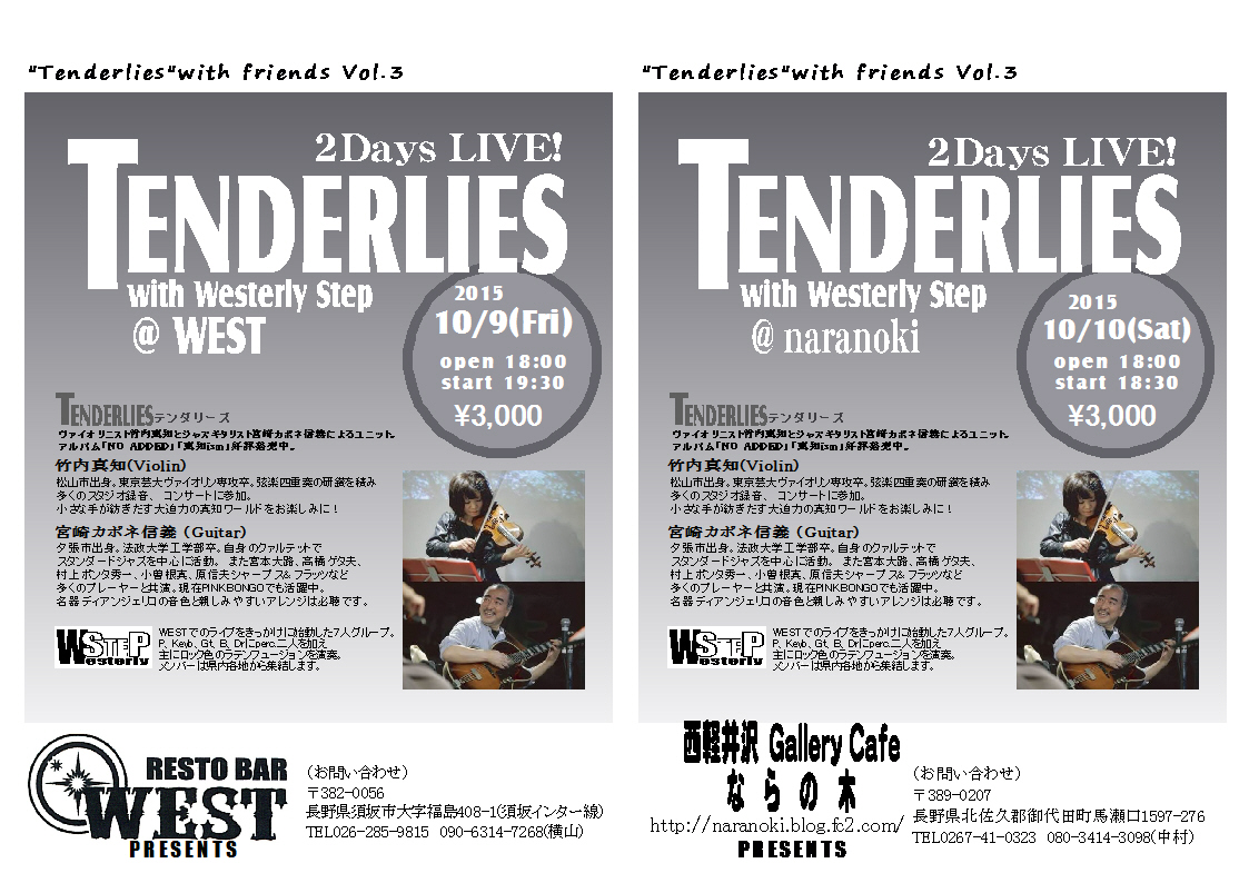 tenderlies2015_10_10.jpg